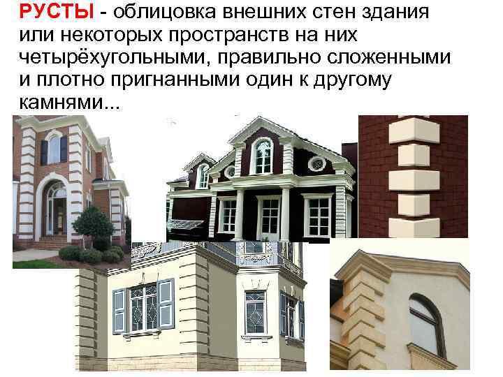 РУСТЫ - облицовка внешних стен здания или некоторых пространств на них четырёхугольными, правильно сложенными