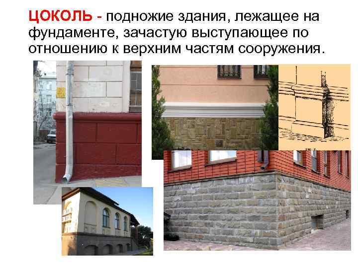 ЦОКОЛЬ - подножие здания, лежащее на фундаменте, зачастую выступающее по отношению к верхним частям