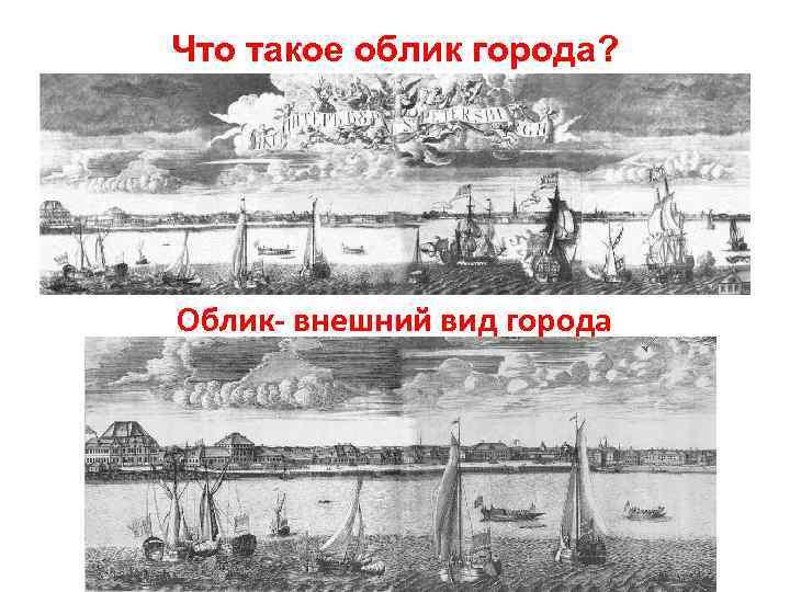 Что такое облик города? Облик- внешний вид города