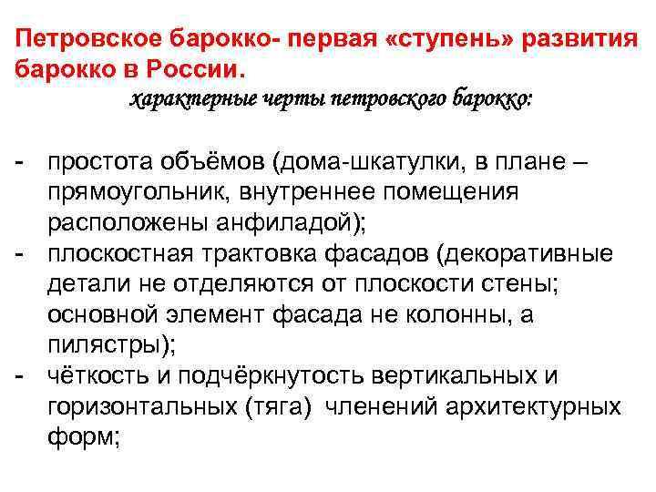 Петровское барокко- первая «ступень» развития барокко в России. характерные черты петровского барокко: - простота