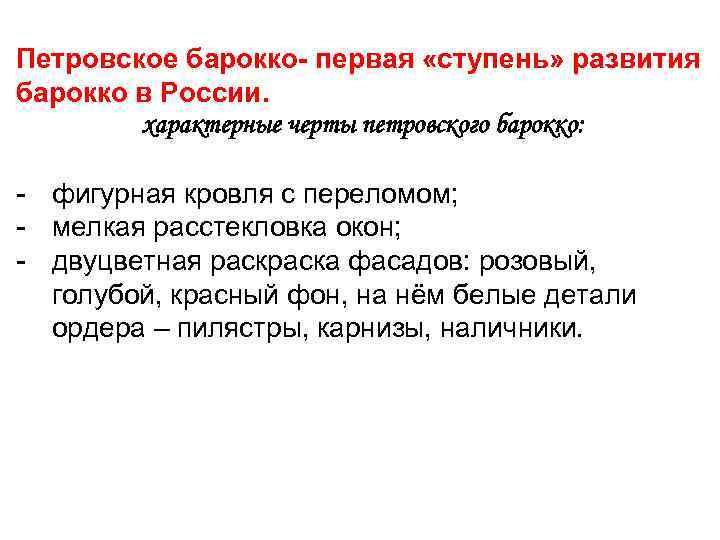 Петровское барокко- первая «ступень» развития барокко в России. характерные черты петровского барокко: - фигурная