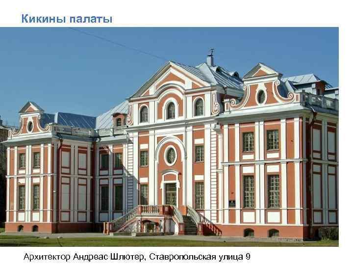 Кикины палаты Архитектор Андреас Шлютер, Ставропольская улица 9