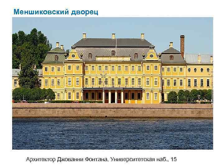 Меншиковский дворец Архитектор Джованни Фонтана, Университетская наб. , 15