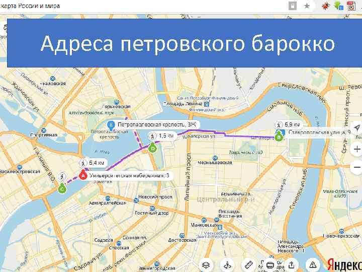 Адреса петровского барокко