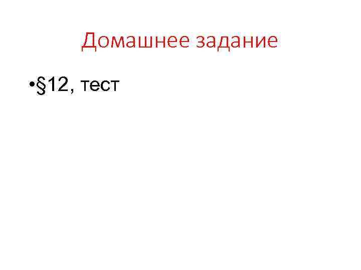 Домашнее задание • § 12, тест