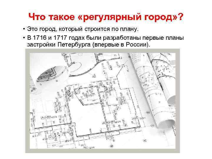 Что такое «регулярный город» ? • Это город, который строится по плану. • В