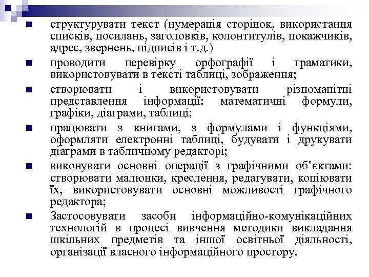 n n n структурувати текст (нумерація сторінок, використання списків, посилань, заголовків, колонтитулів, покажчиків, адрес,