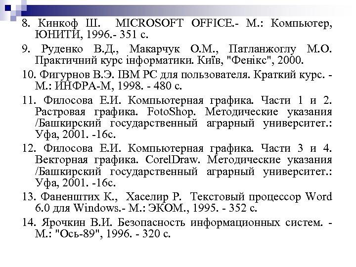 8. Кинкоф Ш. MICROSOFT OFFICE. - М. : Компьютер, ЮНИТИ, 1996. - 351 с.