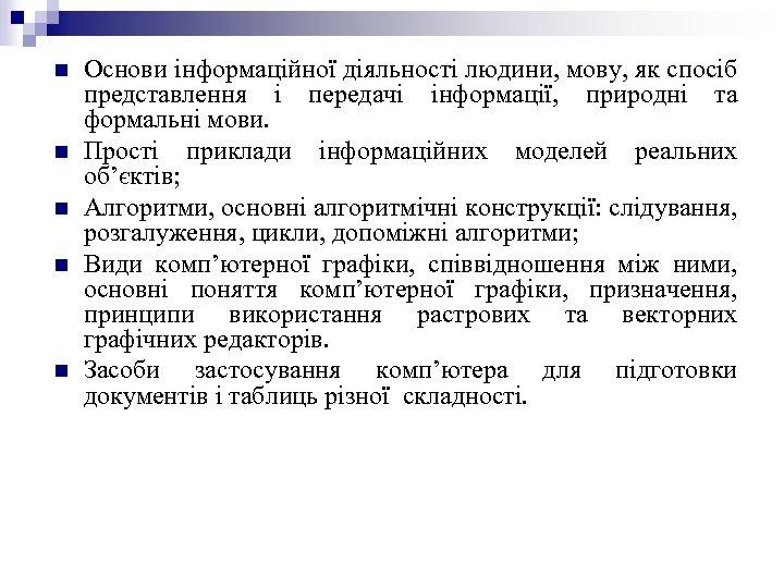 n n n Основи інформаційної діяльності людини, мову, як спосіб представлення і передачі інформації,