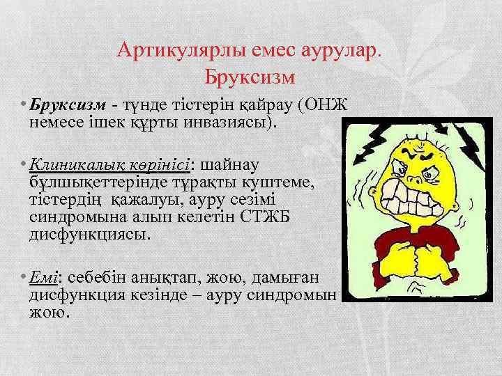 Артикулярлы емес аурулар. Бруксизм • Бруксизм - түнде тістерін қайрау (ОНЖ немесе ішек құрты