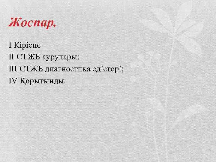 Жоспар. I Кіріспе II СТЖБ аурулары; III СТЖБ диагностика әдістері; IV Қорытынды.