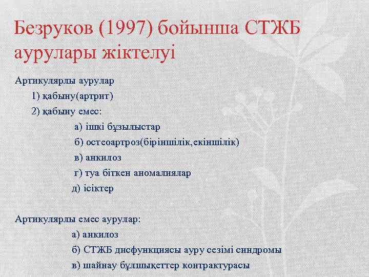 Безруков (1997) бойынша СТЖБ аурулары жіктелуі Артикулярлы аурулар 1) қабыну(артрит) 2) қабыну емес: а)