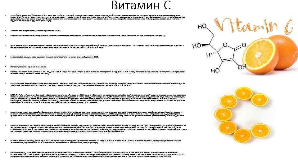 Витамин C • Аскорби новая кислота (от др. -греч. ἀ — не- + лат.