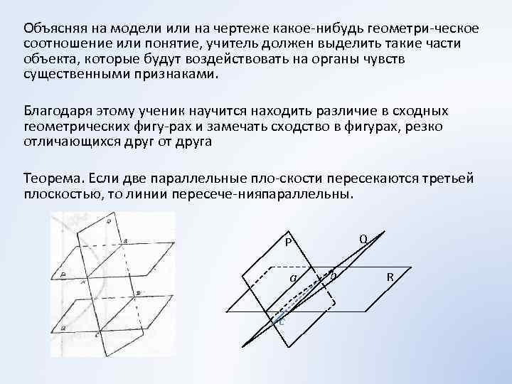 Объясняя на модели или на чертеже какое нибудь геометри ческое соотношение или понятие, учитель