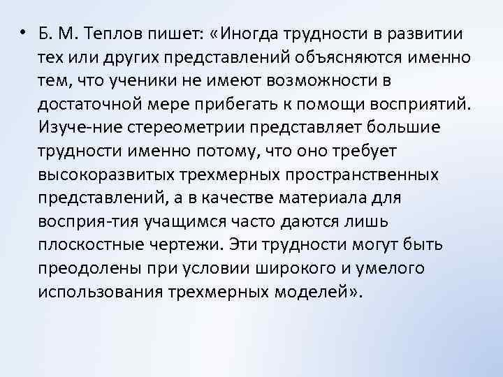 • Б. М. Теплов пишет: «Иногда трудности в развитии тех или других представлений