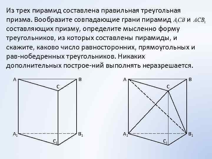 Из трех пирамид составлена правильная треугольная призма. Вообразите совпадающие грани пирамид и составляющих призму,