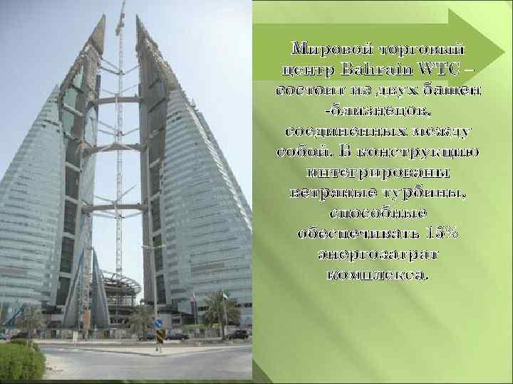 Мировой торговый центр Bahrain WTC – состоит из двух башен -близнецов, соединенных между собой.