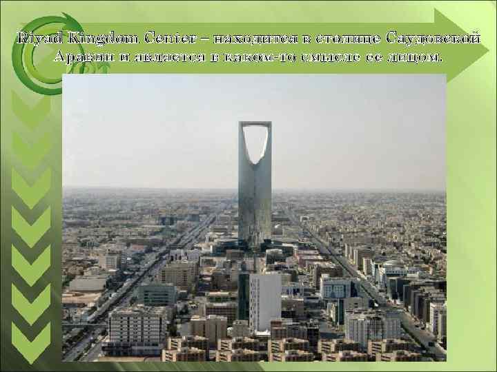 Riyad Kingdom Center – находится в столице Саудовской Аравии и является в каком-то смысле