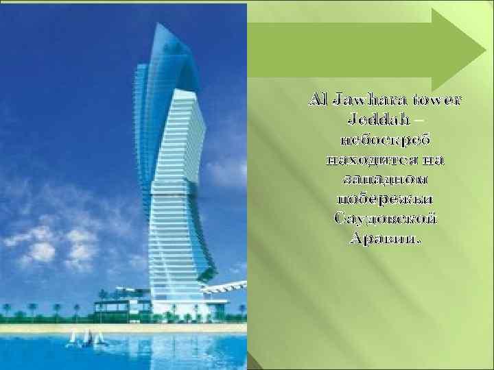 Al Jawhara tower Jeddah – небоскреб находится на западном побережьи Саудовской Аравии.