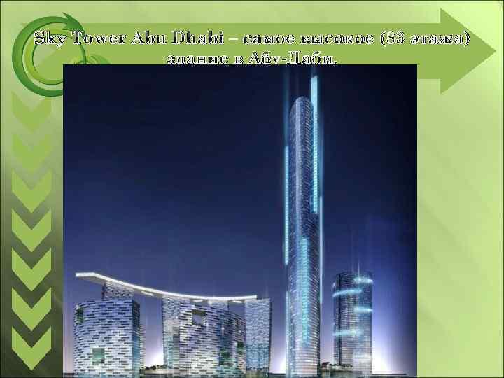 Sky Tower Abu Dhabi – самое высокое (83 этажа) здание в Абу-Даби.