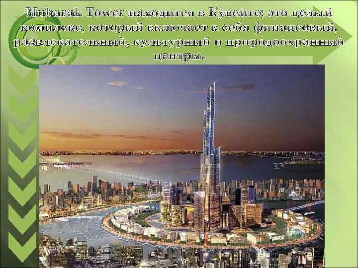 Mubarak Tower находится в Кувейте; это целый комплекс, который включает в себя финансовый, развлекательный,