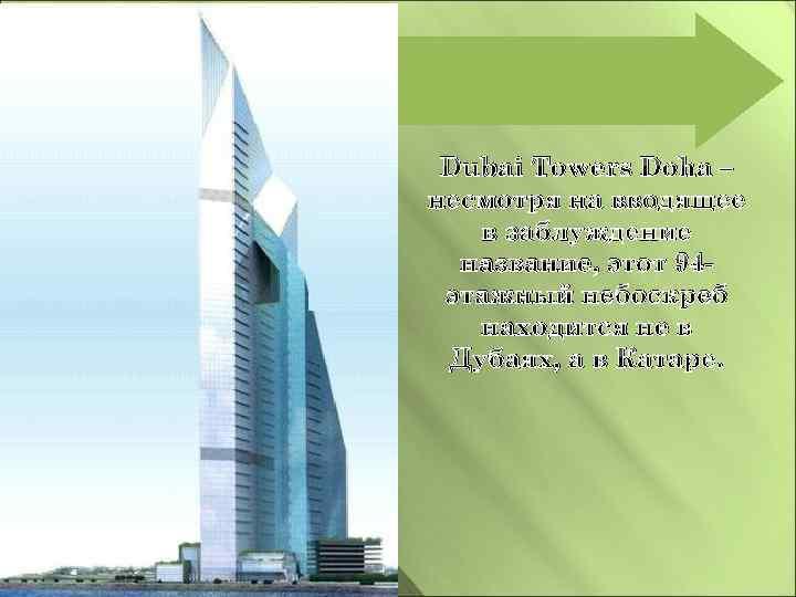 Dubai Towers Doha – несмотря на вводящее в заблуждение название, этот 94 этажный небоскреб