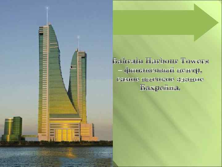 Bahrain Harbour Towers – финансовый центр, самое высокое здание Бахрейна.