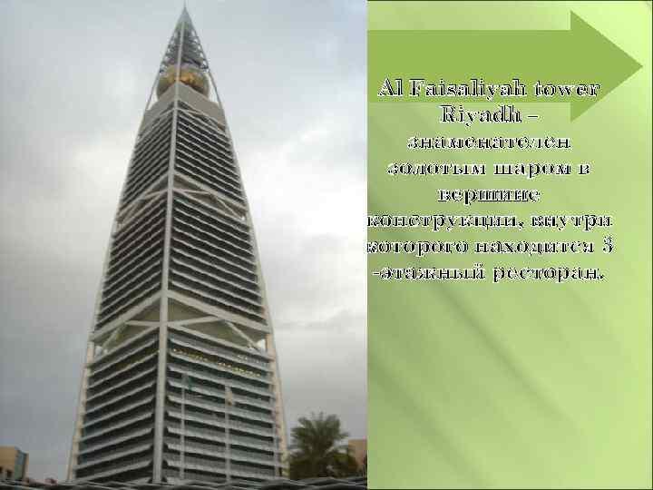 Al Faisaliyah tower Riyadh – знаменателен золотым шаром в вершине конструкции, внутри которого находится