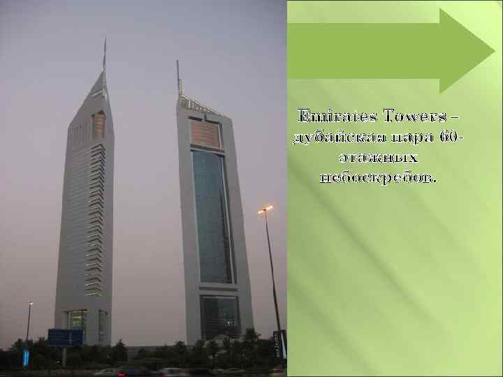 Emirates Towers – дубайская пара 60 этажных небоскребов.