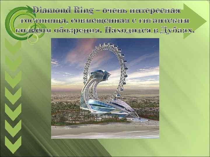 Diamond Ring – очень интересная гостиница, совмещенная с гигантским колесом обозрения. Находится в Дубаях.
