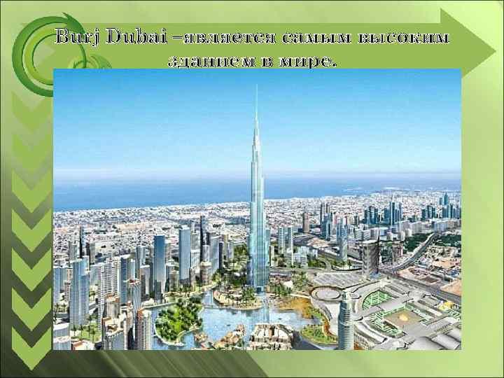 Burj Dubai –является самым высоким зданием в мире.