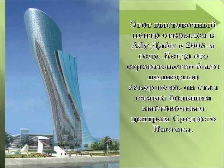 Этот выставочный центр открылся в Абу-Даби в 2008 -м году. Когда его строительство было