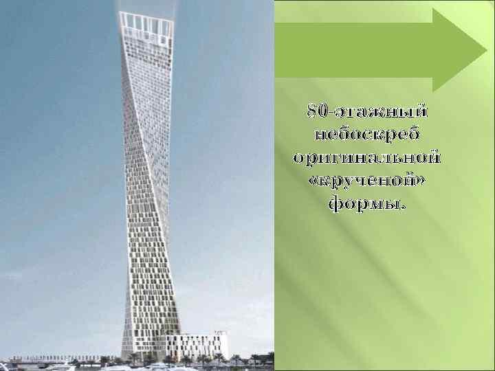 80 -этажный небоскреб оригинальной «крученой» формы.