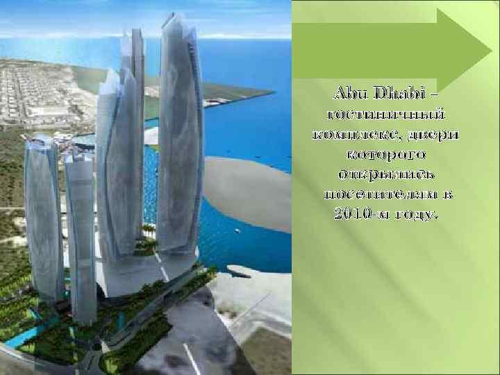 Abu Dhabi – гостиничный комплекс, двери которого открылись посетителям в 2010 -м году.
