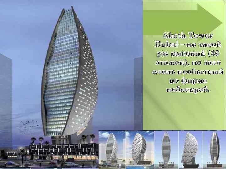 Sheth Tower Dubai – не такой уж высокий (30 этажей), но зато очень необычный