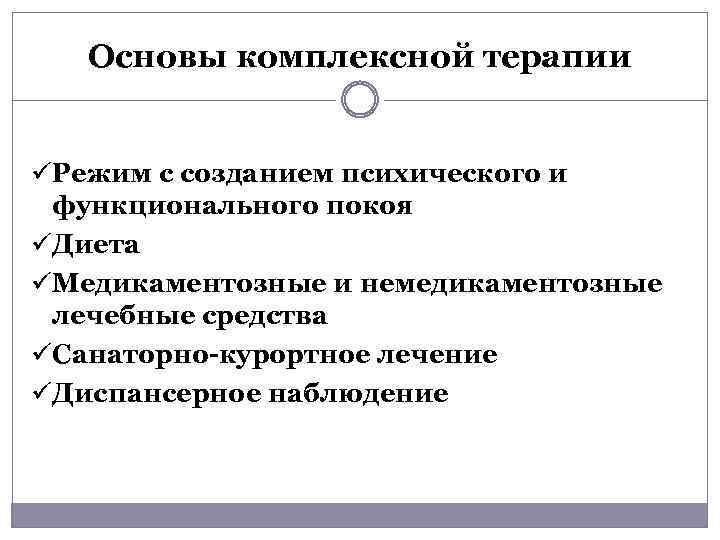 Основы комплексной терапии ü Режим с созданием психического и функционального покоя ü Диета ü