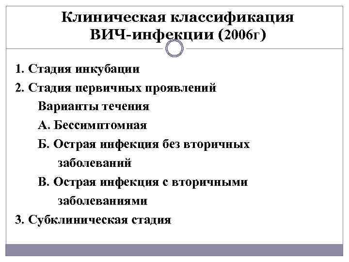 Клиническая классификация ВИЧ-инфекции (2006 г) 1. Стадия инкубации 2. Стадия первичных проявлений Варианты течения
