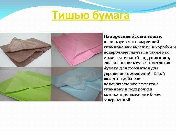 Тишью бумага Папиросная бумага тишью используется в подарочной упаковке как вкладыш в коробки и
