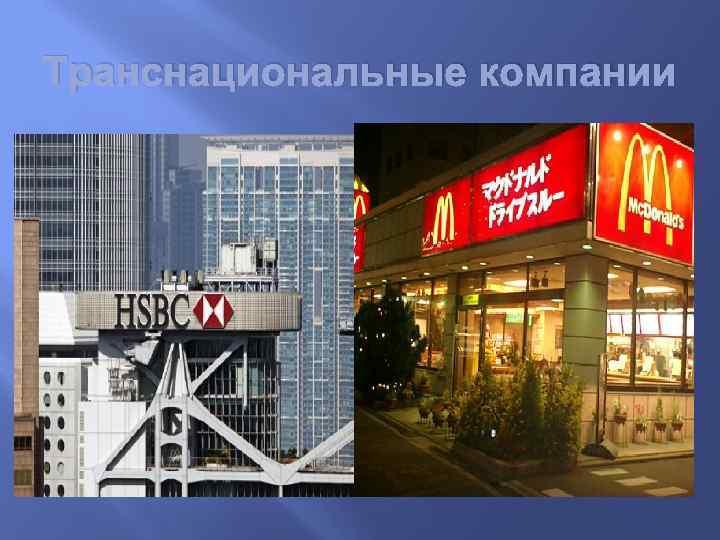 Транснациональные компании