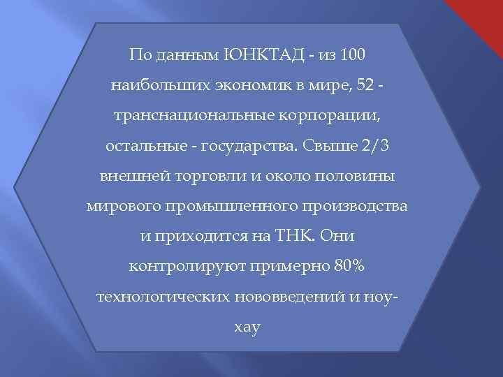 По данным ЮНКТАД - из 100 наибольших экономик в мире, 52 транснациональные корпорации, остальные