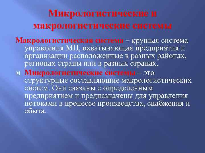 Микрологистические и макрологистические системы Макрологистическая система – крупная система управления МП, охватывающая предприятия и