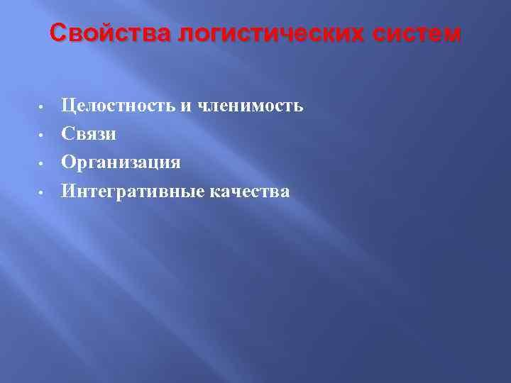 Свойства логистических систем • • Целостность и членимость Связи Организация Интегративные качества