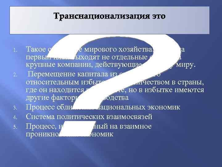 Транснационализация это 1. 2. 3. 4. 5. Такое состояние мирового хозяйства, когда на первый