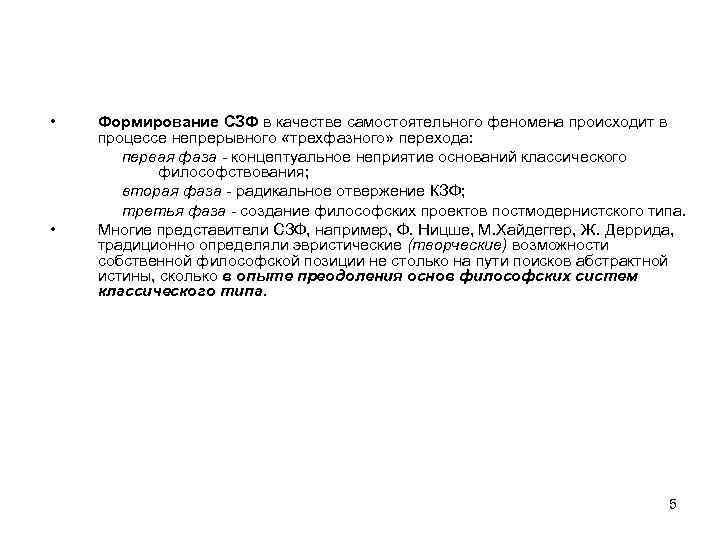 • • Формирование СЗФ в качестве самостоятельного феномена происходит в процессе непрерывного «трехфазного»