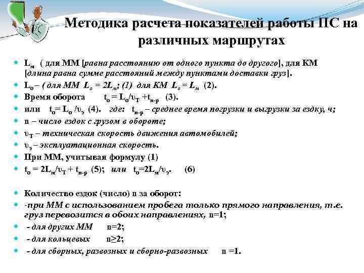 Методика расчета показателей работы ПС на различных маршрутах Lм ( для ММ [равна расстоянию