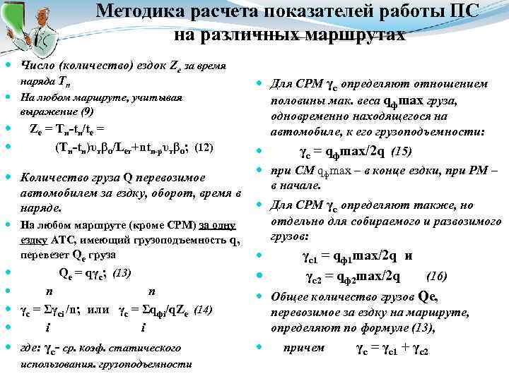 Методика расчета показателей работы ПС на различных маршрутах Число (количество) ездок Zе за время