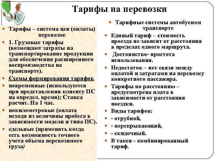Тарифы на перевозки Тарифные системы автобусном Тарифы – система цен (оплаты) перевозок 1. Грузовые
