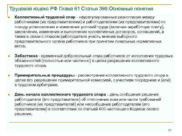 тк рф трудовые споры