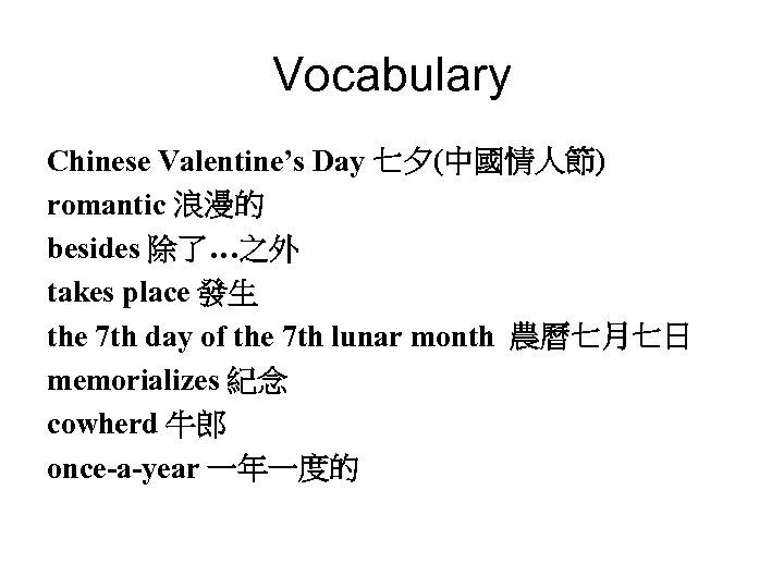 Vocabulary Chinese Valentine's Day 七夕(中國情人節) romantic 浪漫的 besides 除了…之外 takes place 發生 the 7