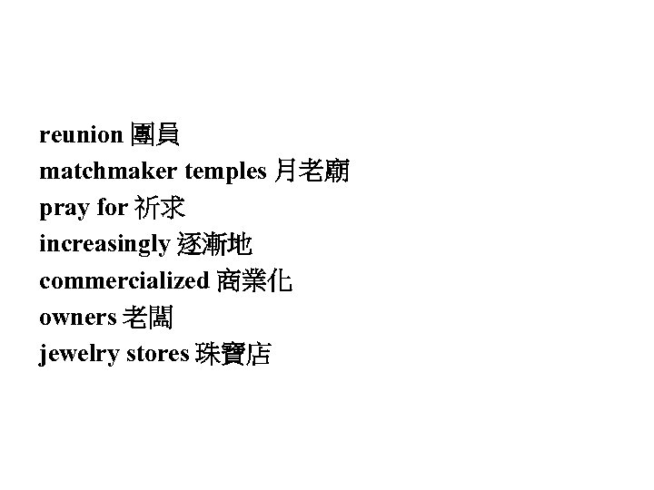 reunion 團員 matchmaker temples 月老廟 pray for 祈求 increasingly 逐漸地 commercialized 商業化 owners 老闆